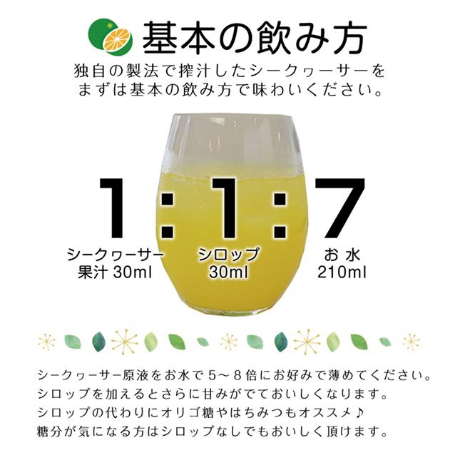 シークヮーサー果汁「初搾り」 九月収穫果実使用 300ml
