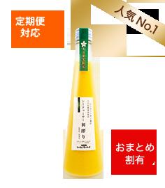 シークヮーサー果汁「初搾り」