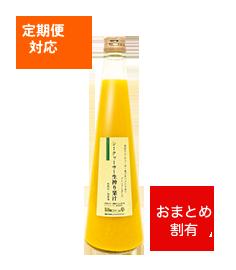 シークヮーサー生搾り果汁